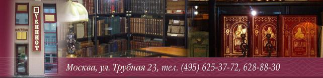 букинистический магазин - антикварные книги